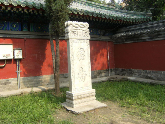 Confucius Temple Tablet