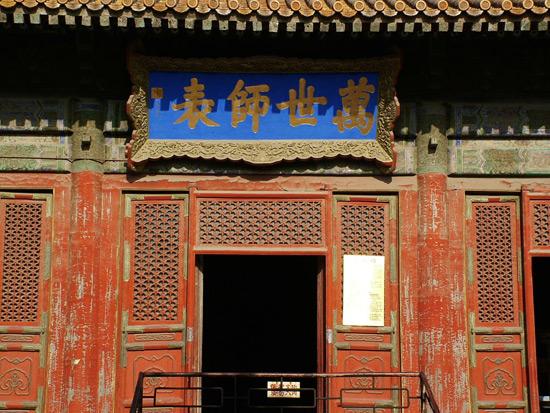 Gate of Confucius Temple