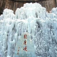 Longqingxia Gorge Ice and Snow Festival