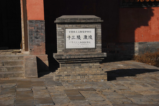 Tablet in Ming Tombs