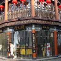 Beijing Tongrentang, Beijing Tours