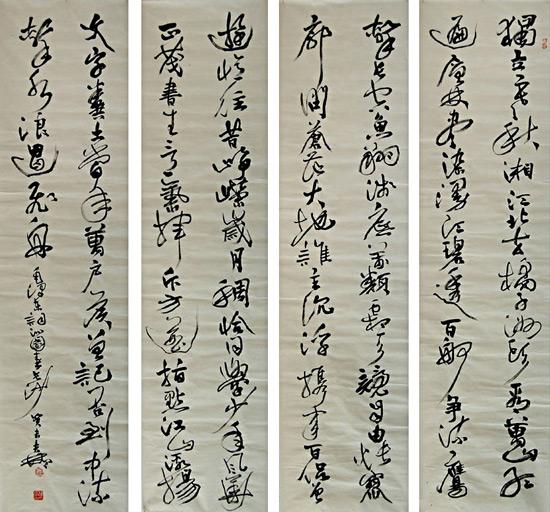 Chinese Calligraphy 6