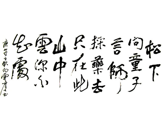 Chinese Calligraphy 7