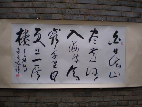 Chinese Calligraphy 5
