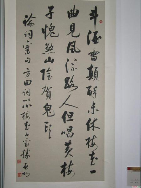 Chinese Calligraphy 10