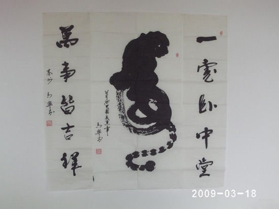 Chinese Calligraphy 9