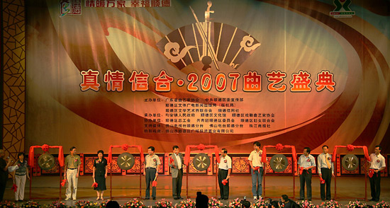 Show of Chinese Quyi