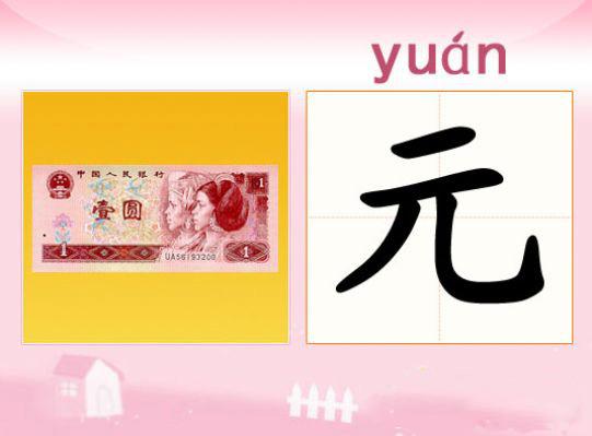 Chinese Language 2