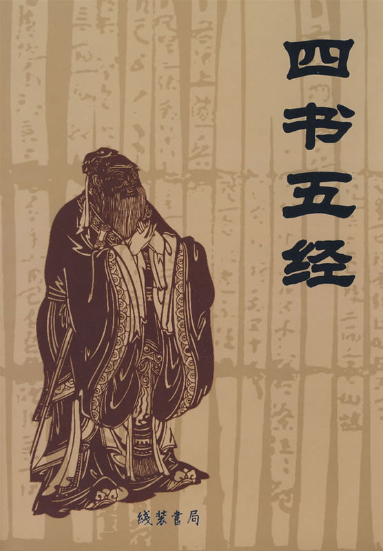 Chinese Literature-The Four Books