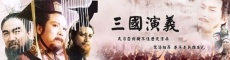 Chinese Literature TV Series of Romance of the Three Kingdoms