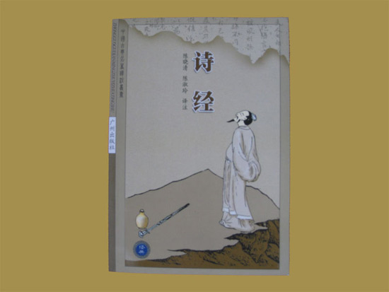 The Book of Songs-Chinese Literature