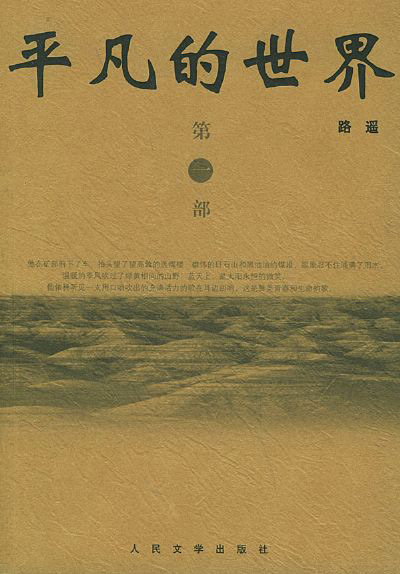 Chinese Literature-The Ordinary World