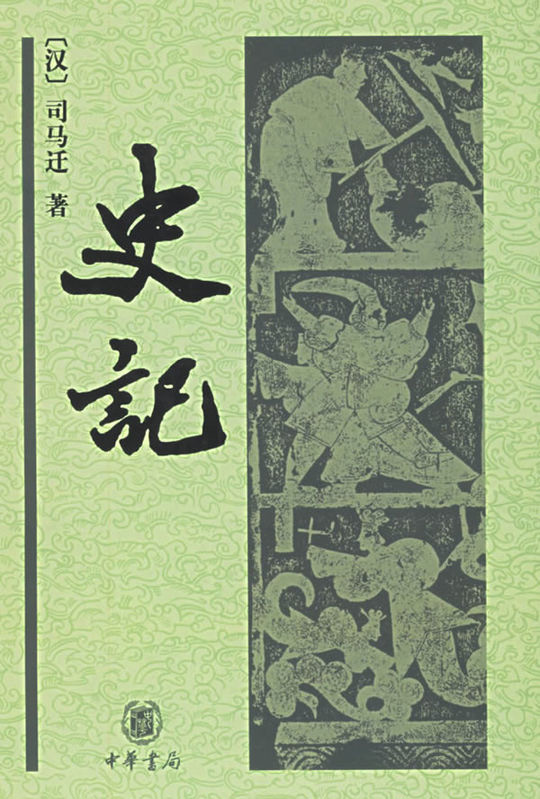Chinese Literature-The Historical Records of China