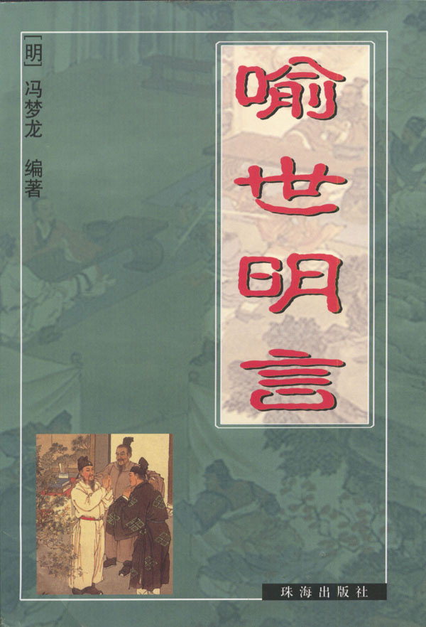 Chinese Literature-Chinese Epigram