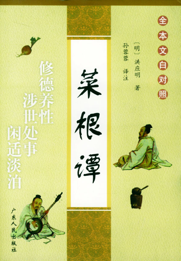 Chinese Literature-the Book of Cai Gen Tan