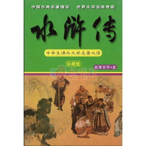 Chinese Literature-All Men Are Brothers