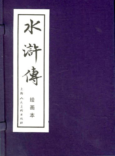 All Men Are Brothers-Chinese Literature