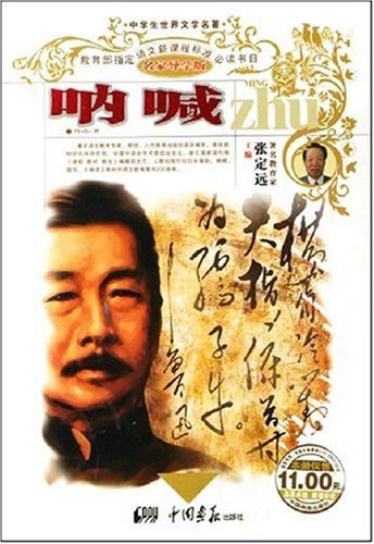 Chinese Literature-Lu Xun's Scream