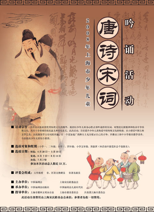 Chinese Literature Book Appreciation