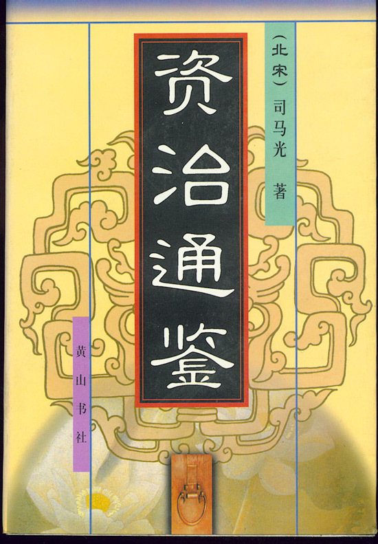 Chinese Literature-History As A Mirror