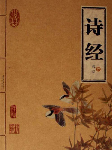 Chinese Literature-The Book of Songs