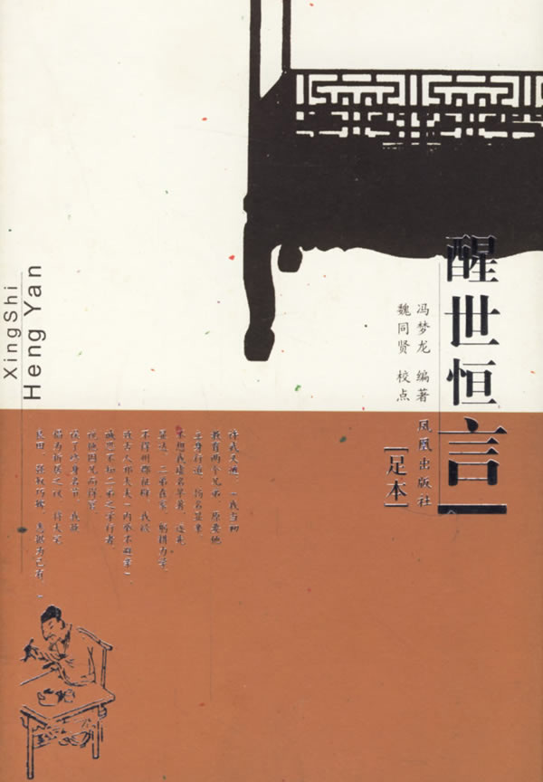 Book of Chinese Literature