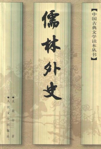 The Scholars-Chinese Literature