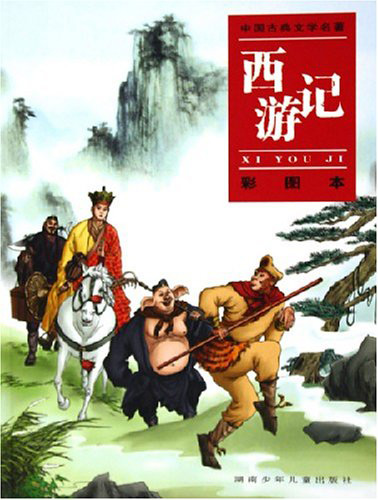 Chinese Literature-Journey to the West