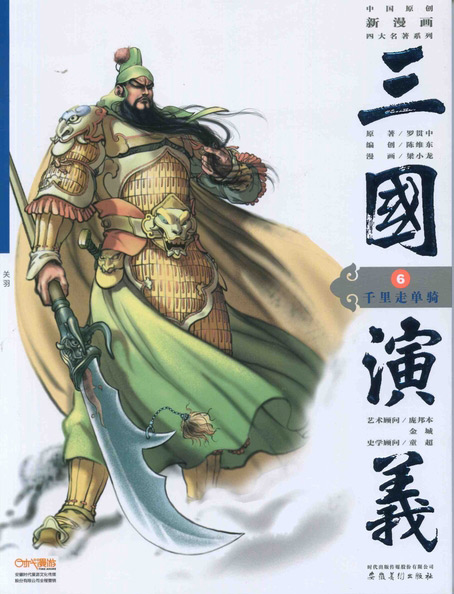 Romance of the Three Kingdoms-Chinese Literature