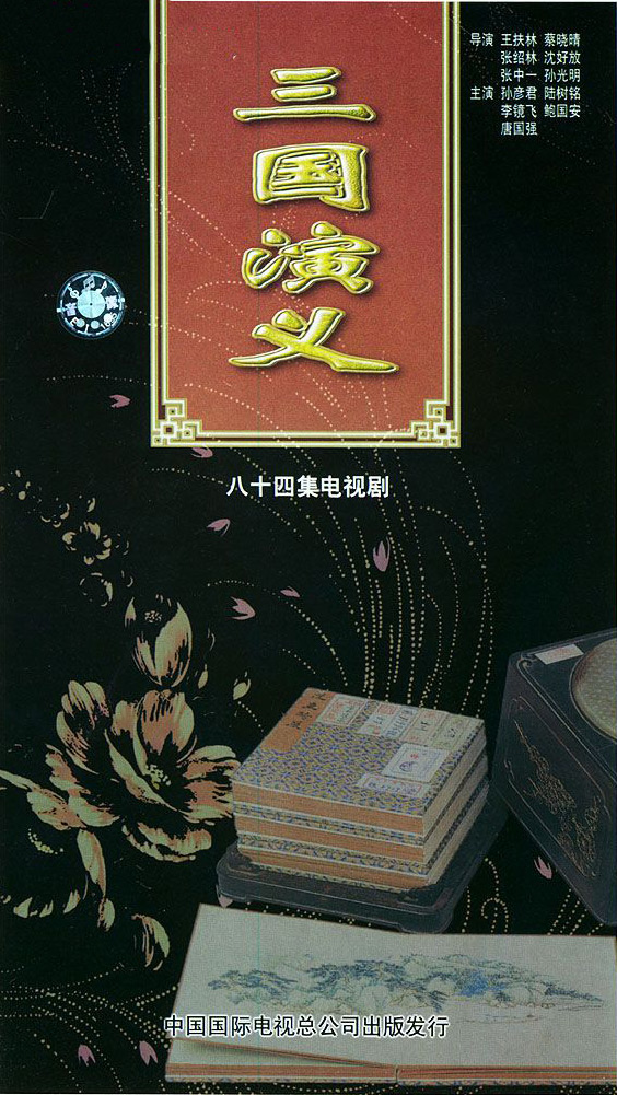 Chinese Literature-Romance of the Three Kingdoms