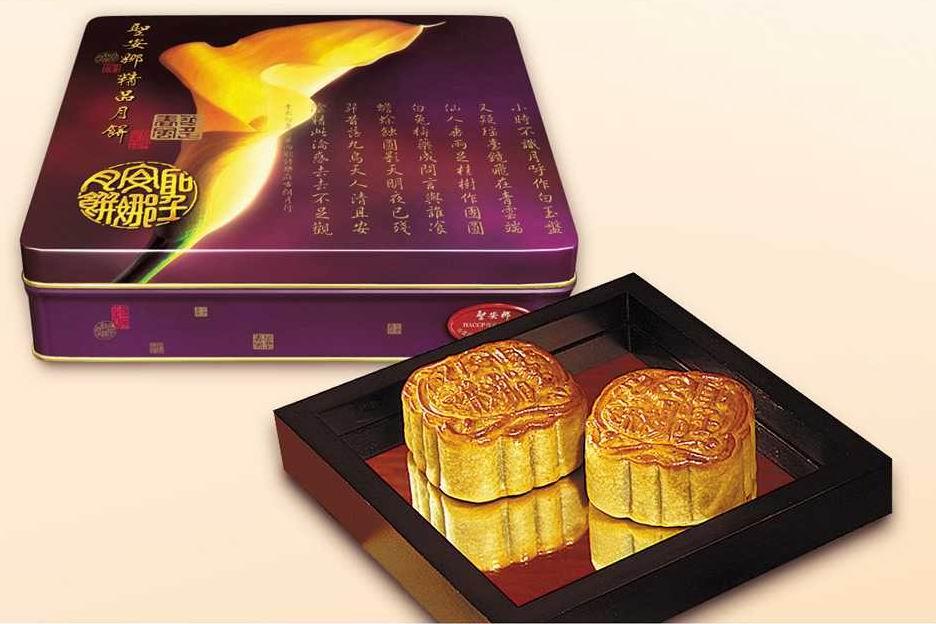 Mid-Autumn Festival-Gift of Mooncake