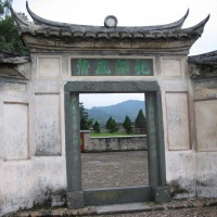 Gutian Conference Site