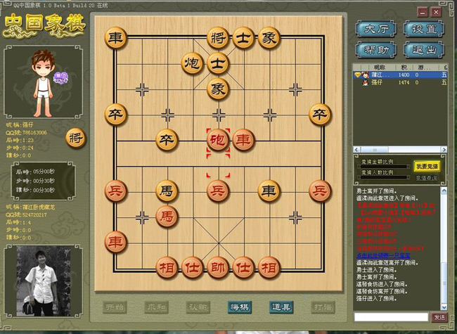 Chinese Games-Online Chinese Chess