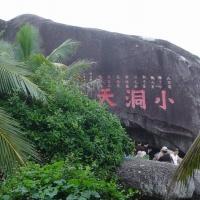 Daxiao Dongtian