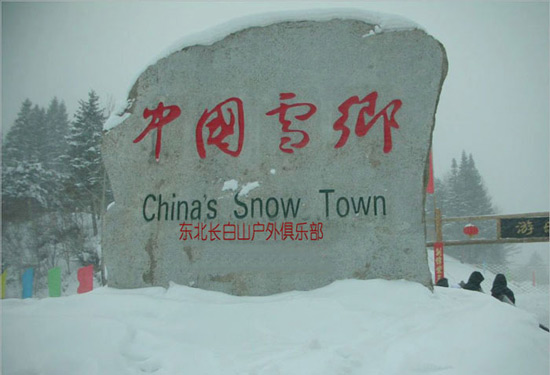 China's Snow Town, Harbin Travel Photos