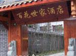 baihua shijia hotel chengdu
