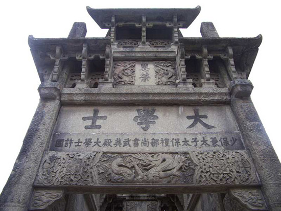 Xuguo Stone Memorial Archway