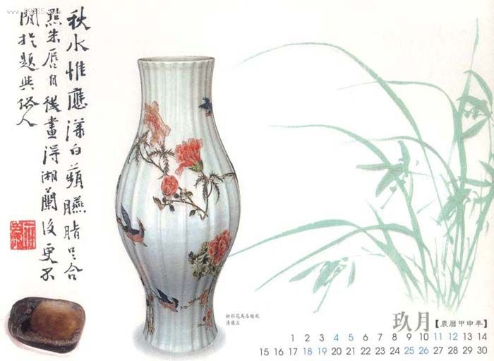 China Porcelain Appreciation