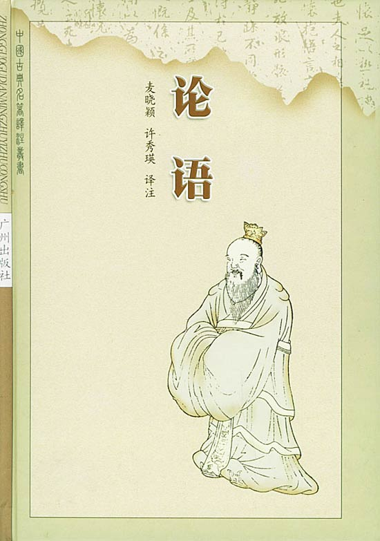 Chinese Confucianism