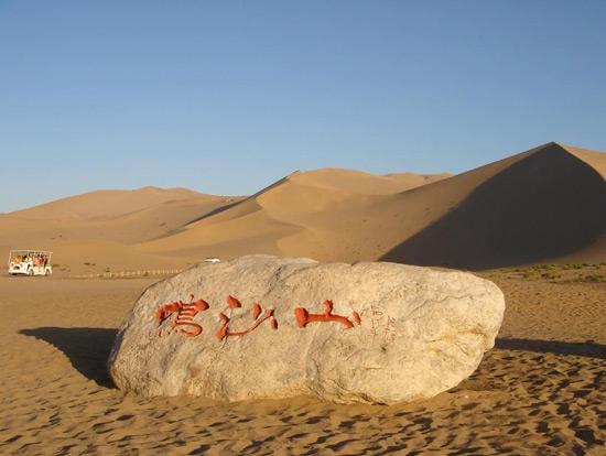 Echoing-Sand Mountain
