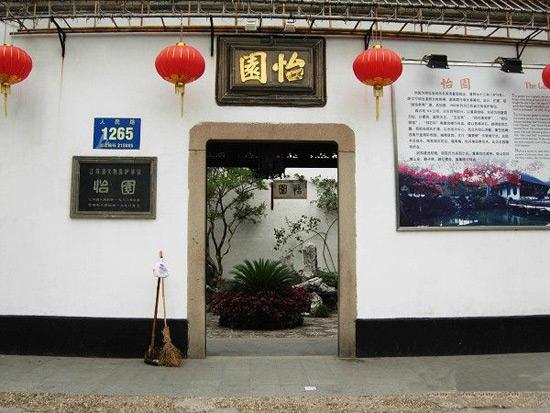 Garden of Pleasance, Garden View Suzhou