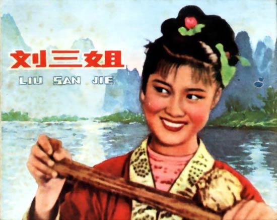 Liu San Jie