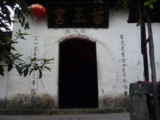 The Temple of the Miao King