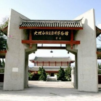 Dali Bai Autonomous Prefecture Museum, Yunnan Tours