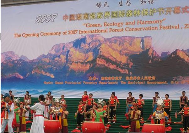 Zhangjiajie International Forest Protection Festival